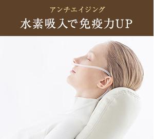 水素吸入で免疫力UP