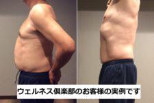 男性のお客様の施術例です。無理な運動なく、10年前の体形を手に入れられました。