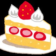 ショートケーキ、ショートニング、ダイエットの敵